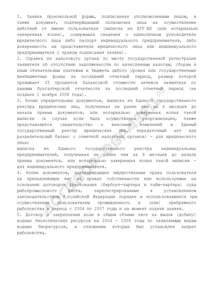 Перечень документов для заключения договоров о закреплении долей квот добычи (вылова) водных биологических ресурсов в отношении водных биоресурсов, по которым был установлен запрет рыболовства. Страница 1