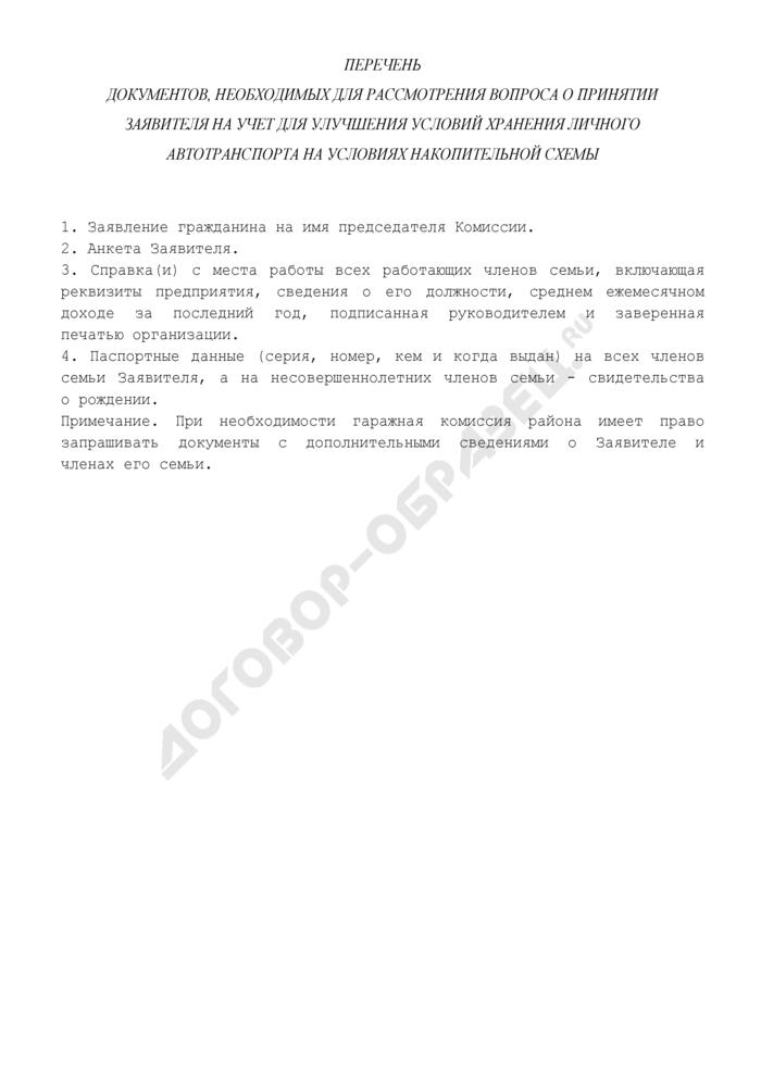 Перечень документов, необходимых для рассмотрения вопроса о принятии заявителя на учет для улучшения условий хранения личного автотранспорта на условиях накопительной схемы в г. Москве. Страница 1