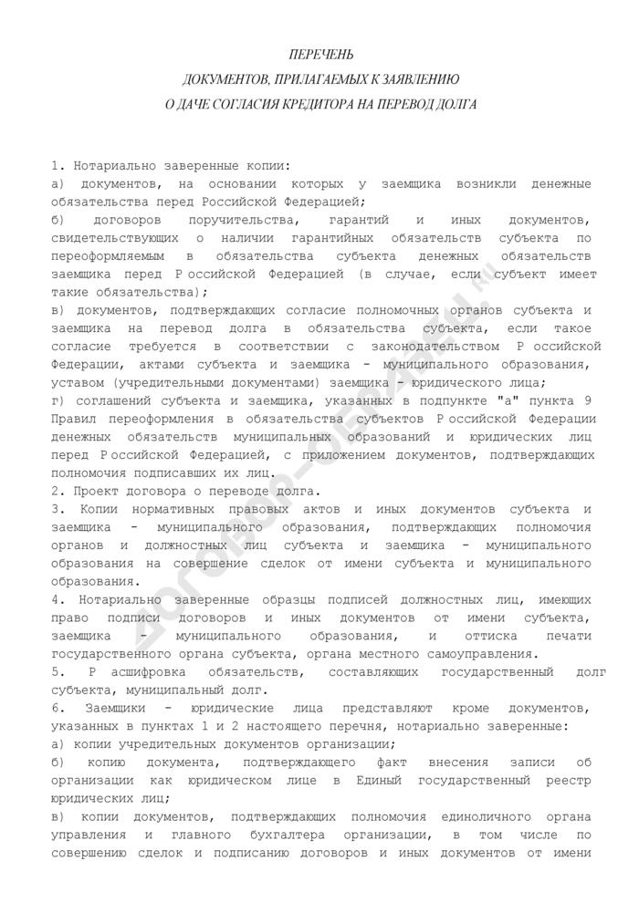 Перечень документов, прилагаемых к заявлению о даче согласия кредитора на перевод долга. Страница 1