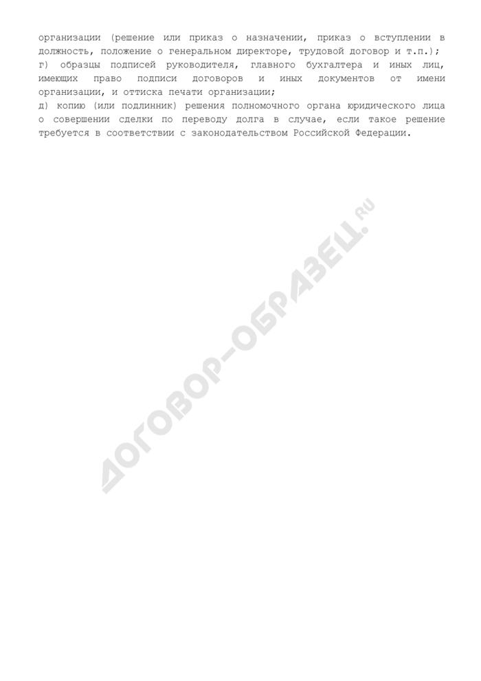 Перечень документов, прилагаемых к заявлению о даче согласия кредитора на перевод долга. Страница 2
