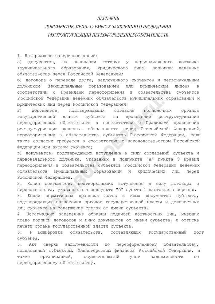 Перечень документов, прилагаемых к заявлению о проведении реструктуризации переоформленных обязательств. Страница 1