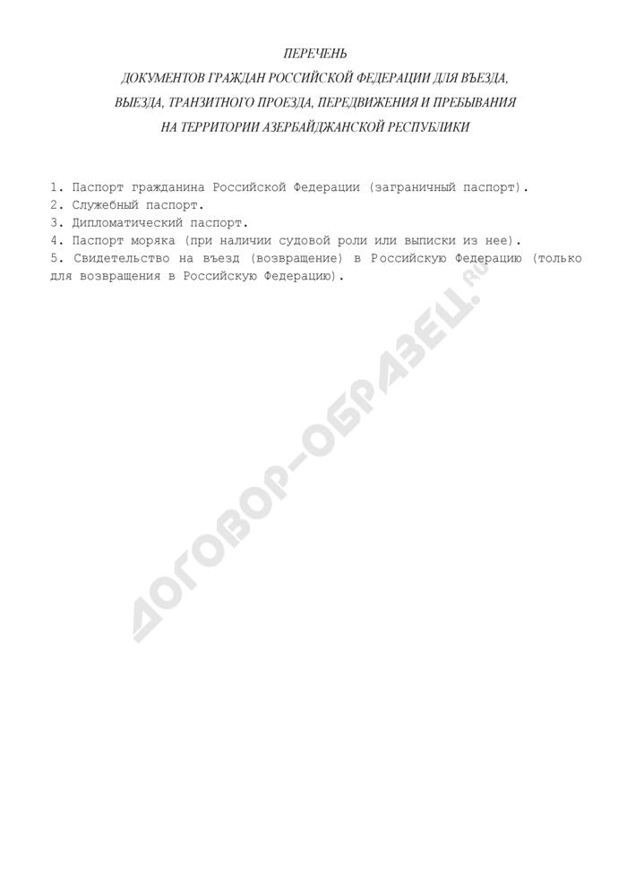 Перечень документов граждан Российской Федерации для въезда, выезда, транзитного проезда, передвижения и пребывания на территории Азербайджанской республики. Страница 1
