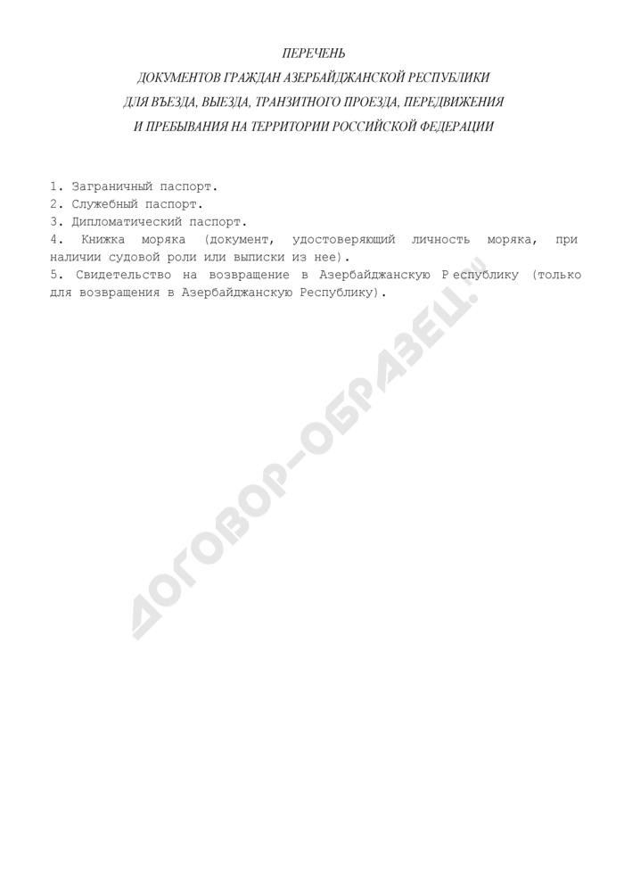 Перечень документов граждан Азербайджанской Республики для въезда, выезда, транзитного проезда, передвижения и пребывания на территории Российской Федерации. Страница 1