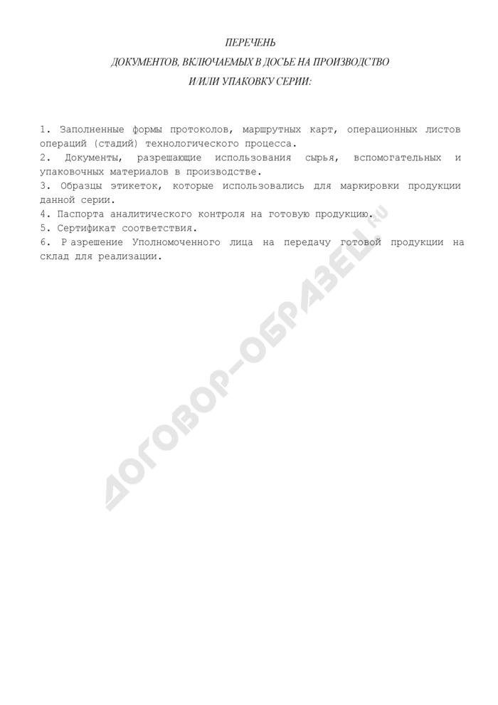 Перечень документов, включаемых в досье на производство и/или упаковку серии лекарственных средств. Страница 1