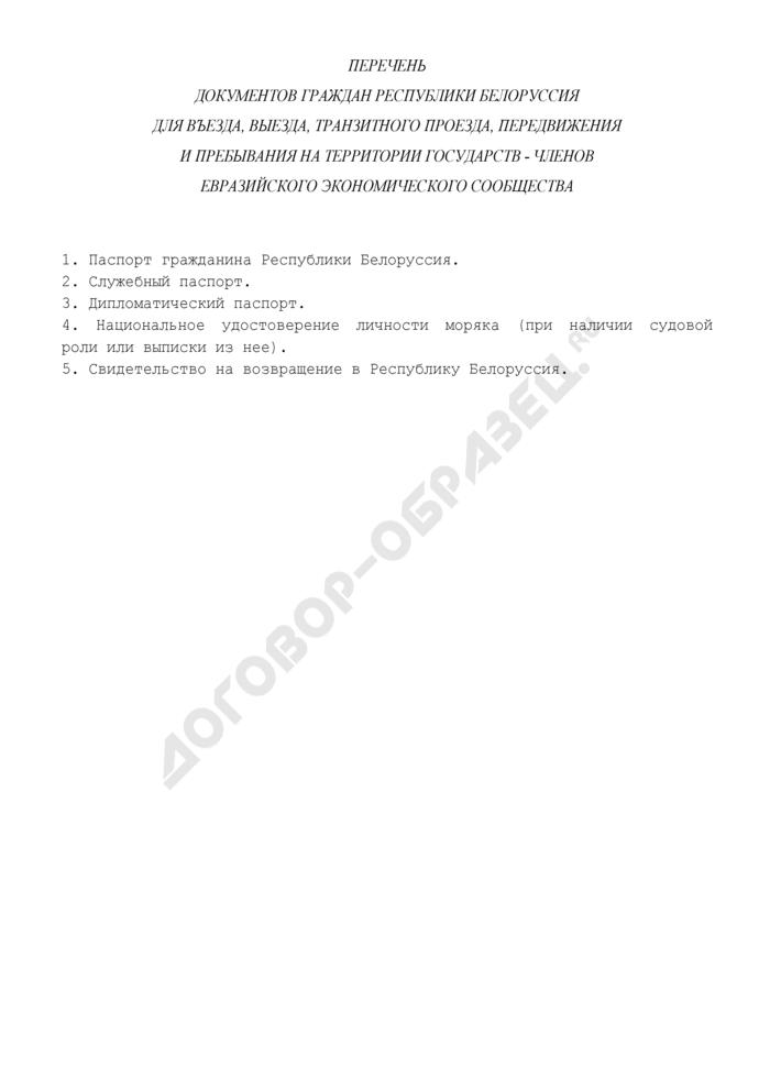 Перечень документов граждан Республики Белоруссия для въезда, выезда, транзитного проезда, передвижения и пребывания на территории государств - членов Евразийского экономического сообщества. Страница 1