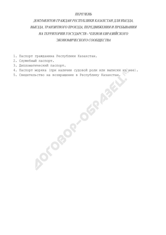 Перечень документов граждан Республики Казахстан для въезда, выезда, транзитного проезда, передвижения и пребывания на территории государств - членов Евразийского экономического сообщества. Страница 1