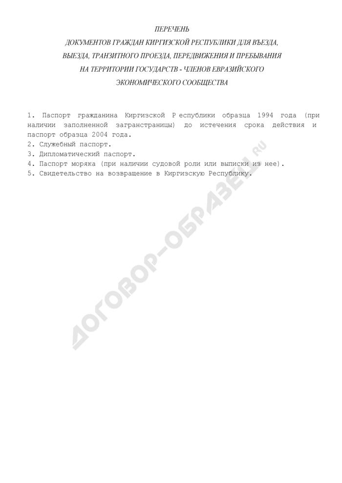 Перечень документов граждан Киргизской Республики для въезда, выезда, транзитного проезда, передвижения и пребывания на территории государств - членов Евразийского экономического сообщества. Страница 1