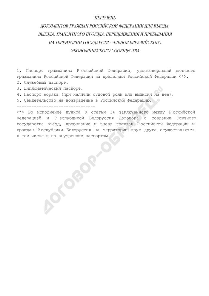 Перечень документов граждан Российской Федерации для въезда, выезда, транзитного проезда, передвижения и пребывания на территории государств - членов Евразийского экономического сообщества. Страница 1