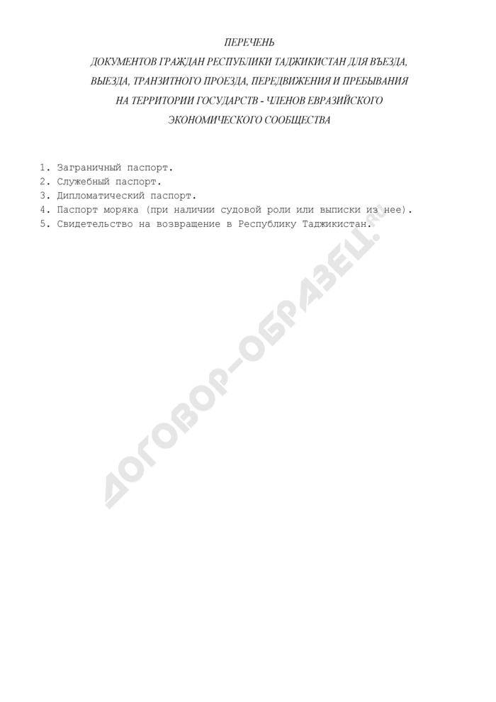 Перечень документов граждан Республики Таджикистан для въезда, выезда, транзитного проезда, передвижения и пребывания на территории государств - членов Евразийского экономического сообщества. Страница 1