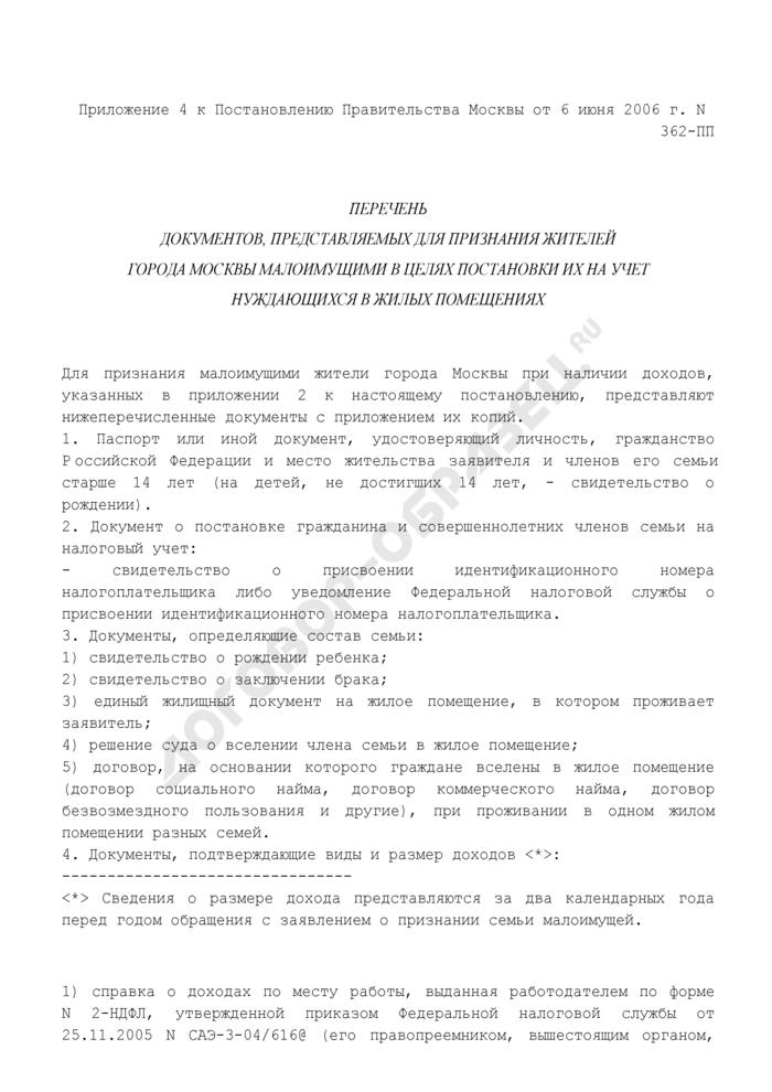 Перечень документов, представляемых для признания жителей города Москвы малоимущими в целях постановки их на учет нуждающихся в жилых помещениях. Страница 1