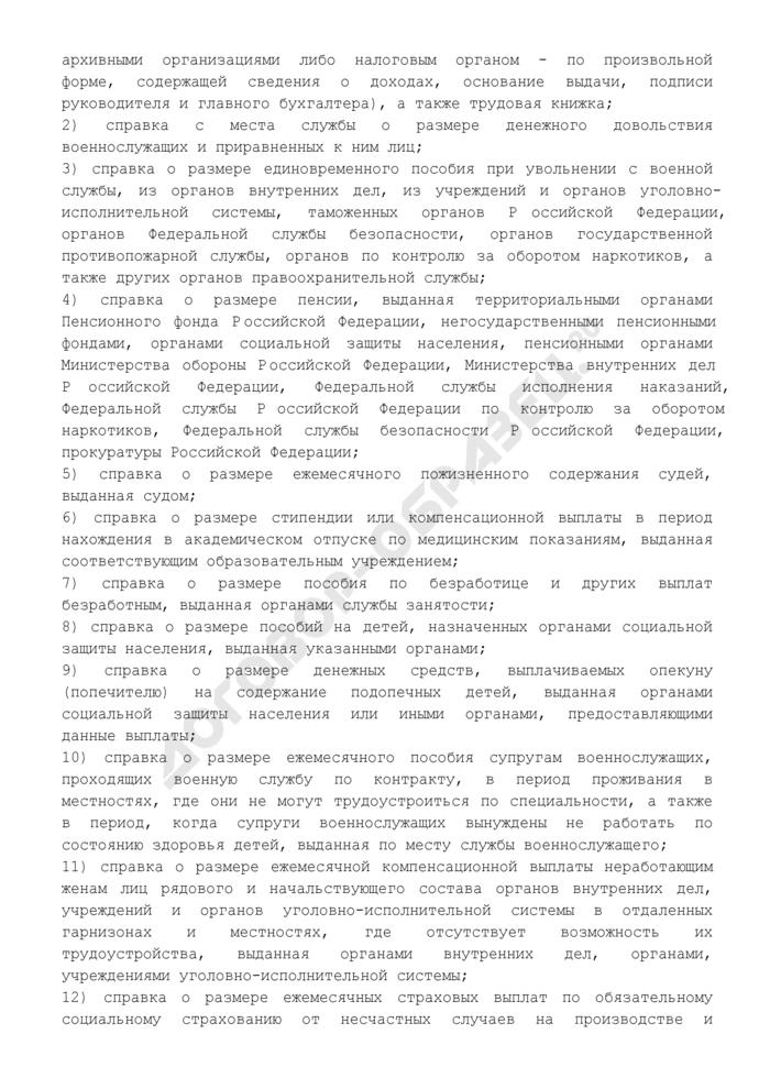 Перечень документов, представляемых для признания жителей города Москвы малоимущими в целях постановки их на учет нуждающихся в жилых помещениях. Страница 2