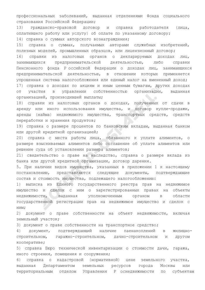 Перечень документов, представляемых для признания жителей города Москвы малоимущими в целях постановки их на учет нуждающихся в жилых помещениях. Страница 3