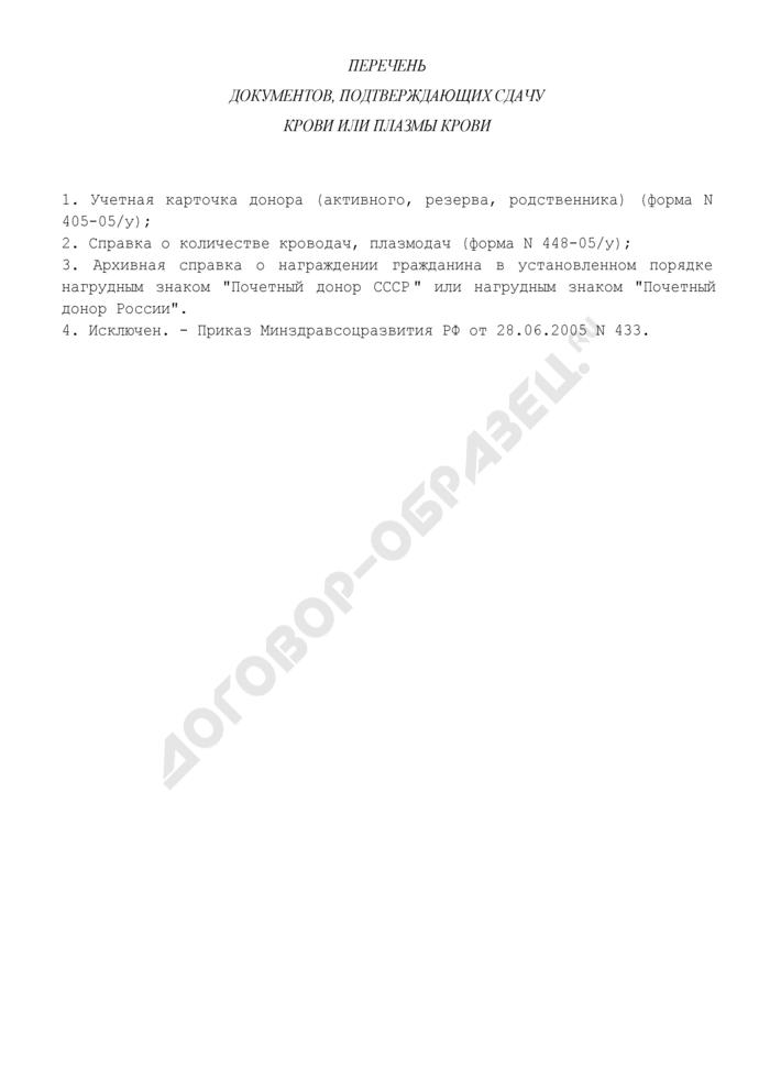 Перечень документов, подтверждающих сдачу крови или плазмы крови. Страница 1