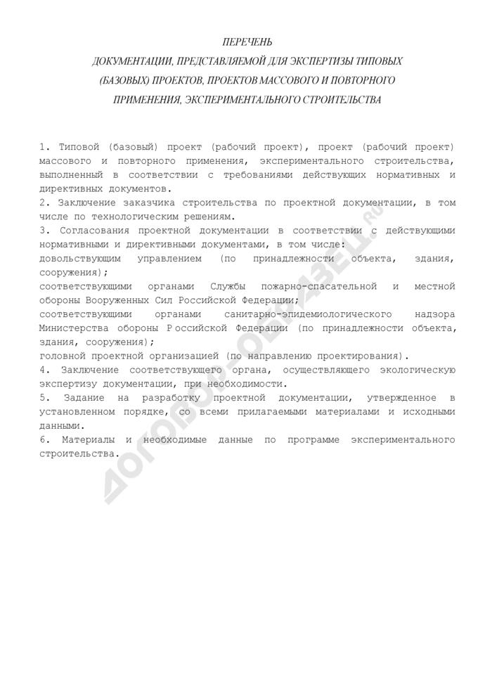 Перечень документации, представляемой для экспертизы типовых (базовых) проектов, проектов массового и повторного применения, экспериментального строительства. Страница 1