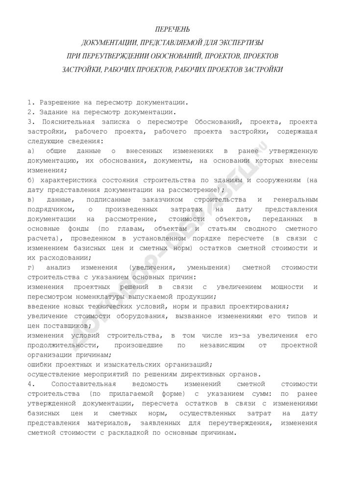 Перечень документации, представляемой для экспертизы при переутверждении обоснований, проектов, проектов застройки, рабочих проектов, рабочих проектов застройки. Страница 1