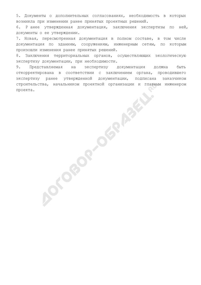 Перечень документации, представляемой для экспертизы при переутверждении обоснований, проектов, проектов застройки, рабочих проектов, рабочих проектов застройки. Страница 2