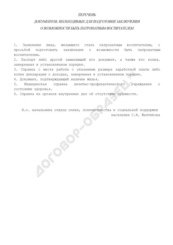 Перечень документов, необходимых для подготовки заключения о возможности быть патронатным воспитателем на территории Ступинского муниципального района. Страница 1