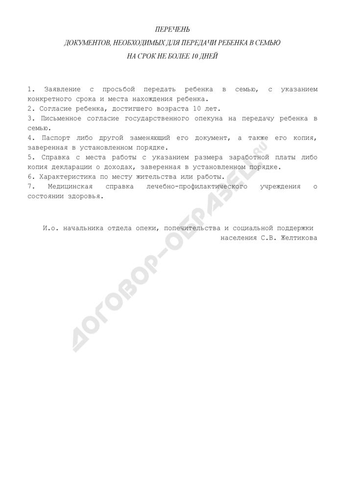 Перечень документов, необходимых для передачи ребенка в семью на срок не более 10 дней на территории Ступинского муниципального района. Страница 1