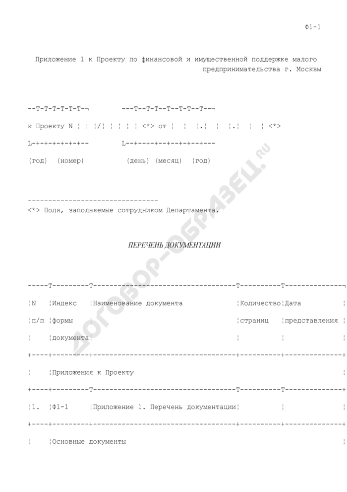 Перечень документации к проекту по финансовой и имущественной поддержке малого предпринимательства. Форма N Ф1-1. Страница 1