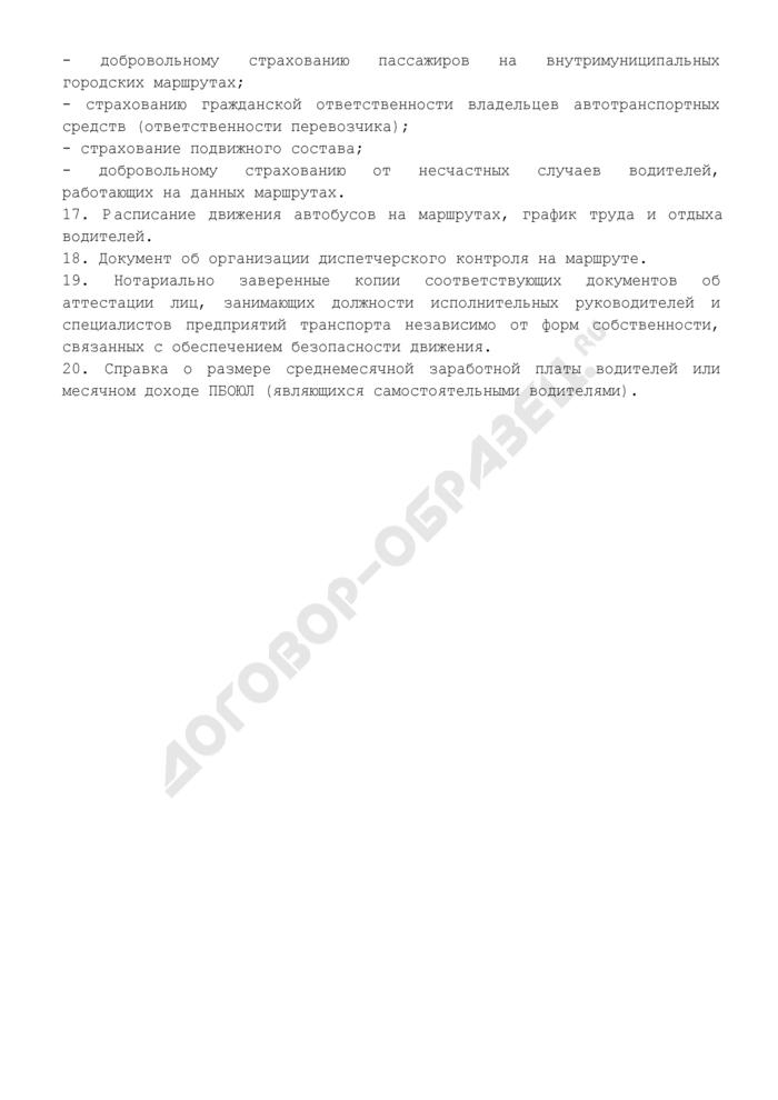 Перечень документов, прилагаемых к заявлению на осуществление внутримуниципальных городских маршрутов на территории города Красноармейска Московской области. Страница 2