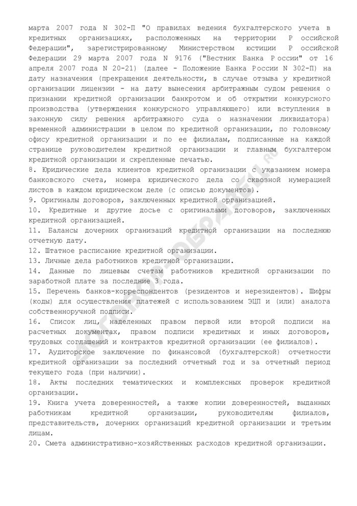 Перечень документации кредитной организации, подлежащей приему-передаче при назначении временной администрации и прекращении ее деятельности. Страница 2