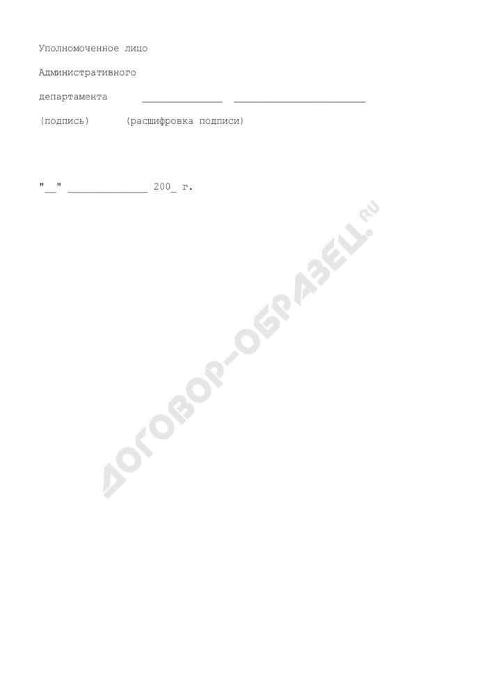 Перечень документов, подлежащих оплате за счет казны Российской Федерации. Страница 2