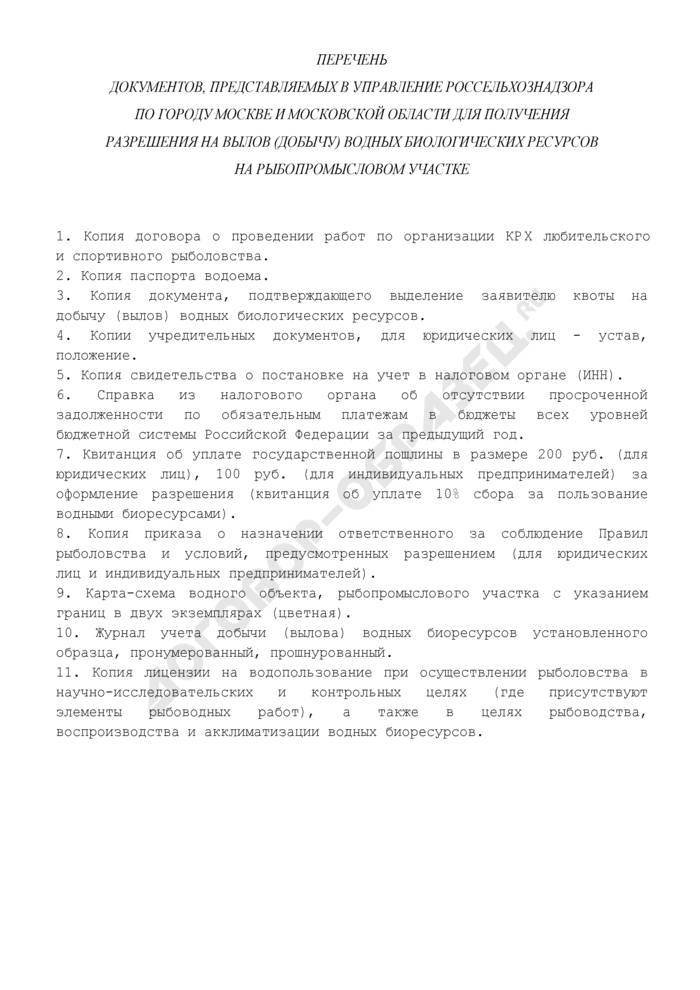 Перечень документов, представляемых в управление Россельхознадзора по городу Москве и Московской области для получения разрешения на вылов (добычу) водных биологических ресурсов на рыбопромысловом участке. Страница 1