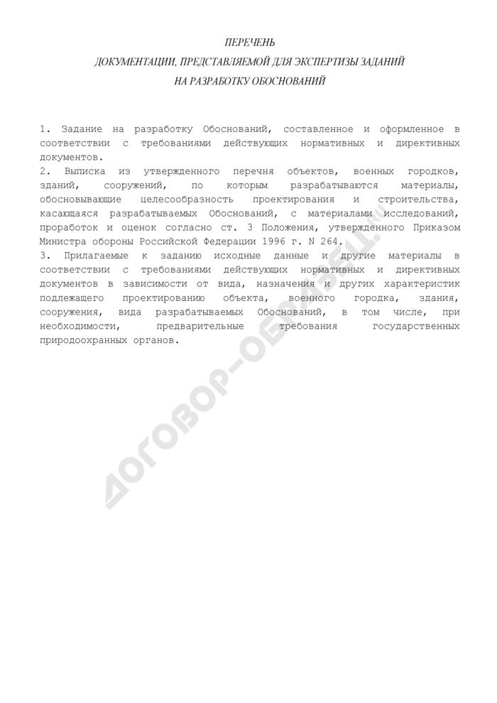 Перечень документации, представляемой для экспертизы заданий на разработку обоснований. Страница 1
