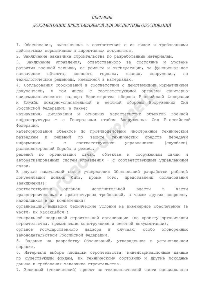Перечень документации, представляемой для экспертизы обоснований. Страница 1