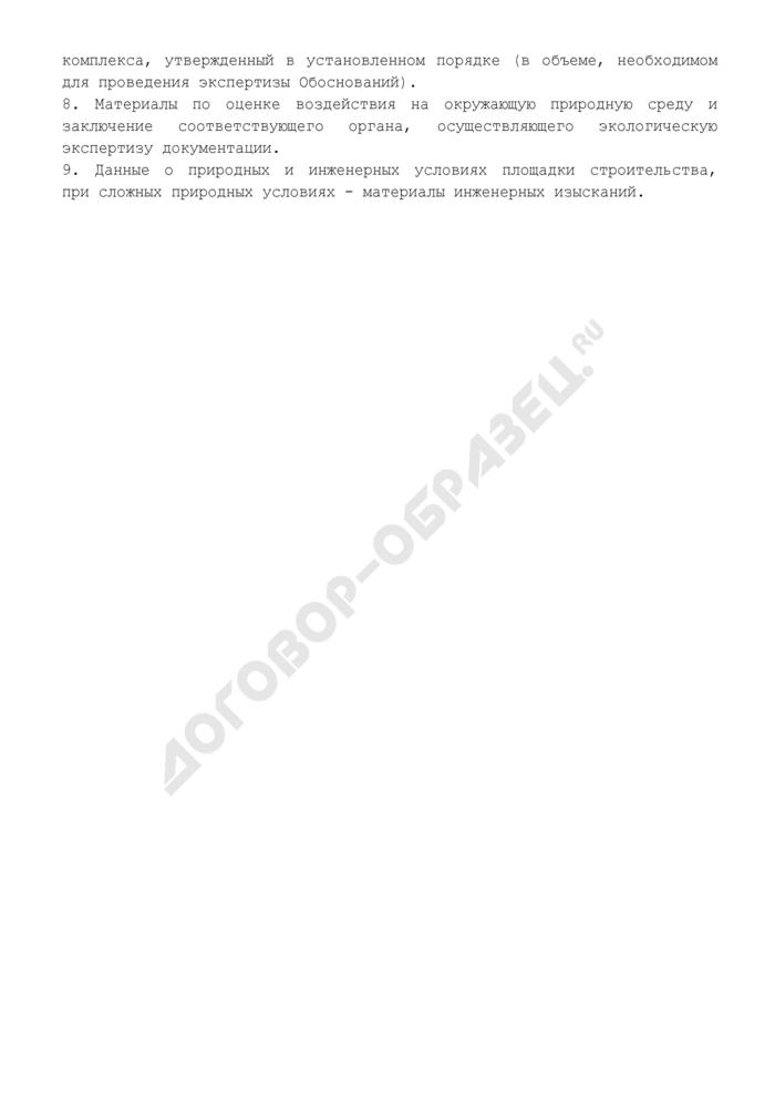 Перечень документации, представляемой для экспертизы обоснований. Страница 2