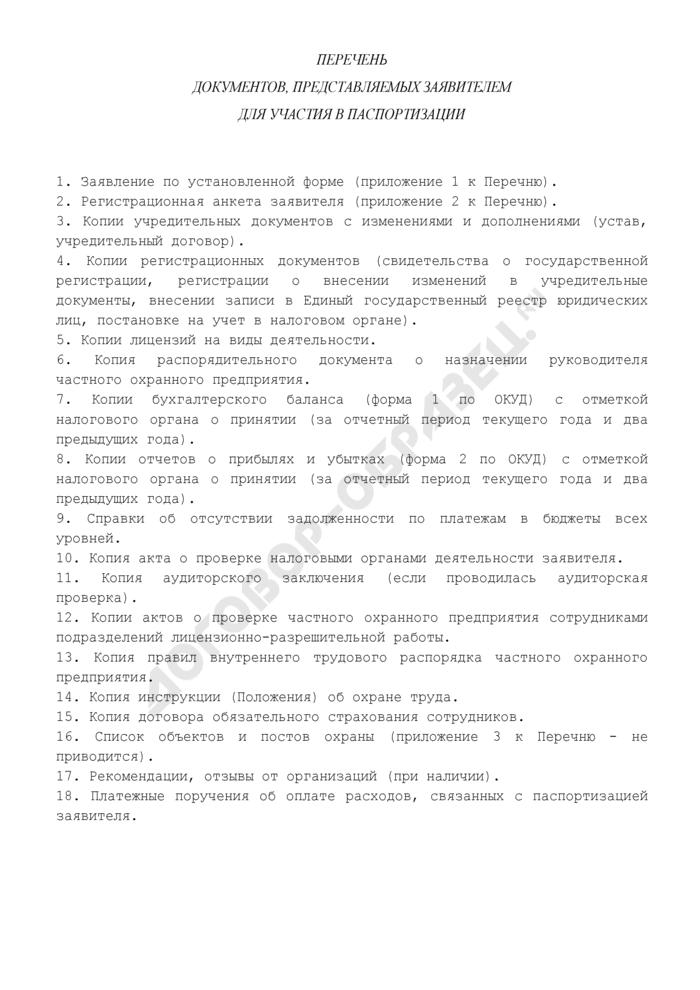 Перечень документов, представляемых заявителем для участия в паспортизации. Страница 1