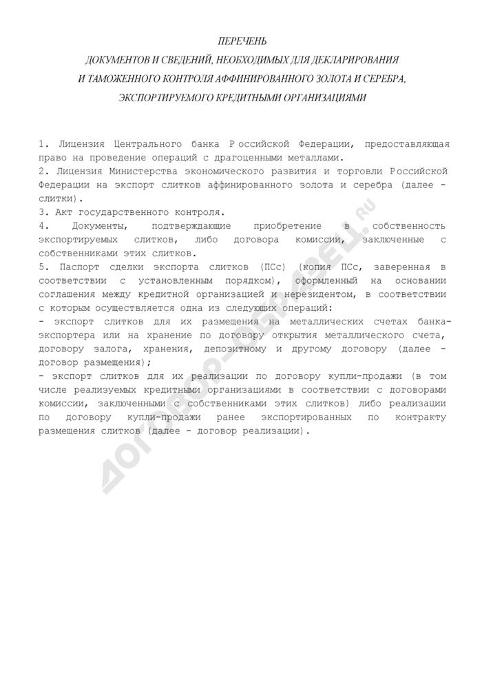 Перечень документов и сведений, необходимых для декларирования и таможенного контроля аффинированного золота и серебра, экспортируемого кредитными организациями. Страница 1