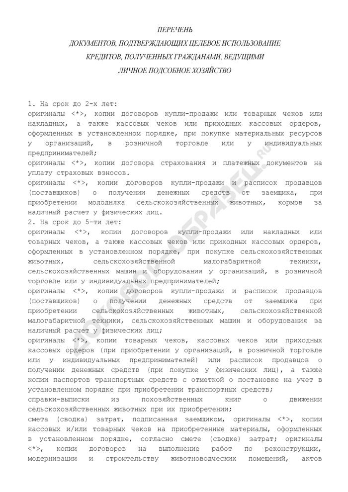 Перечень документов, подтверждающих целевое использование кредитов, полученных гражданами, ведущими личное подсобное хозяйство. Страница 1