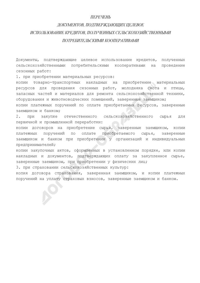 Перечень документов, подтверждающих целевое использование кредитов, полученных сельскохозяйственными потребительскими кооперативами на проведение сезонных работ. Страница 1