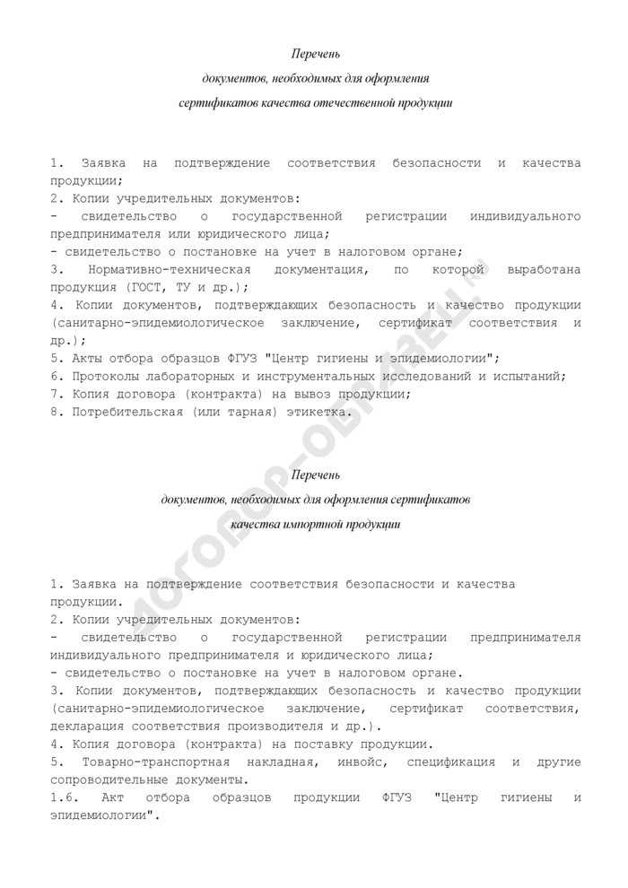 Перечень документов, необходимых для оформления сертификатов качества отечественной (импортной) муки, макаронных и хлебобулочных изделий при ввозе (вывозе) на территорию Российской Федерации, а также при поставке (закладке) муки в государственный резерв. Страница 1