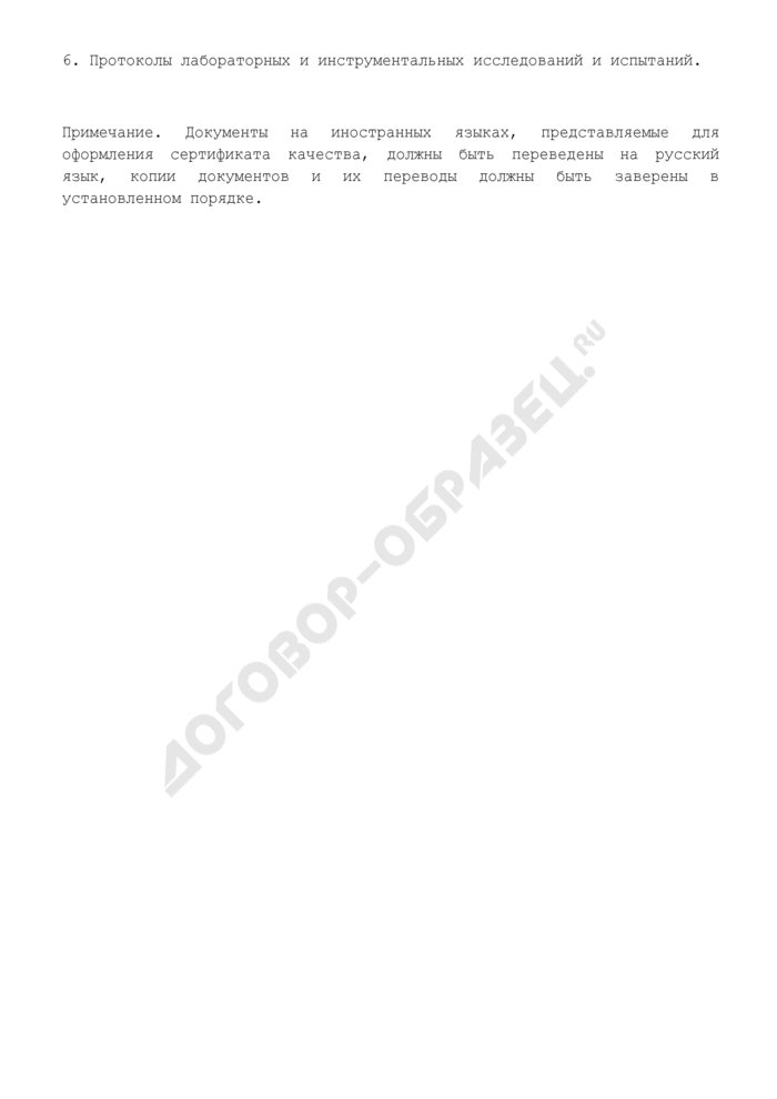 Перечень документов, необходимых для оформления сертификатов качества отечественной (импортной) муки, макаронных и хлебобулочных изделий при ввозе (вывозе) на территорию Российской Федерации, а также при поставке (закладке) муки в государственный резерв. Страница 2