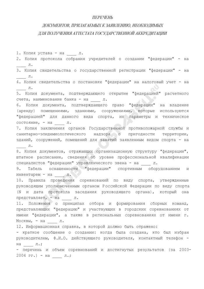 Перечень документов, прилагаемых к заявлению, необходимых для получения аттестата государственной аккредитации в городе Москве. Страница 1