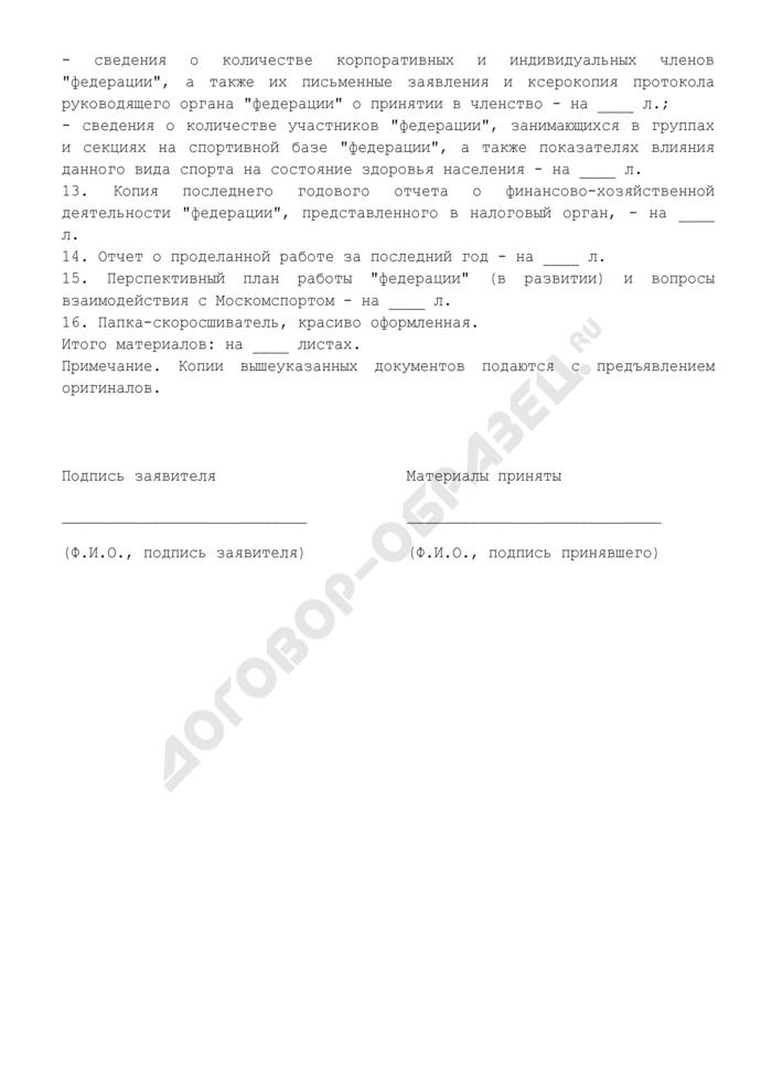 Перечень документов, прилагаемых к заявлению, необходимых для получения аттестата государственной аккредитации в городе Москве. Страница 2