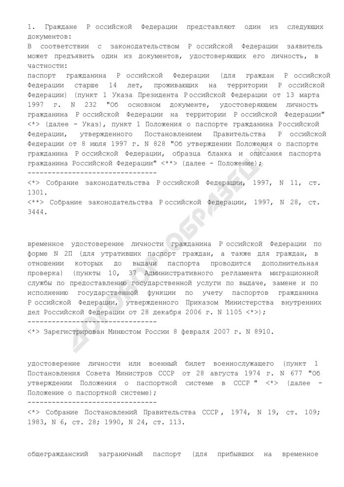 Перечень документов, удостоверяющих личность заявителя (физического лица). Страница 1