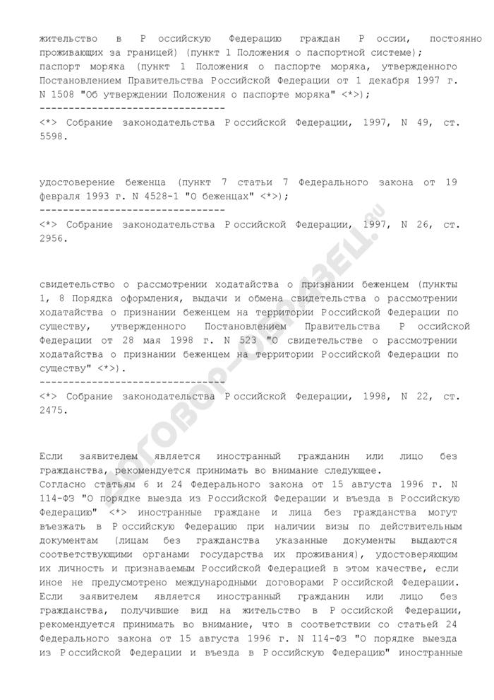 Перечень документов, удостоверяющих личность заявителя (физического лица). Страница 2