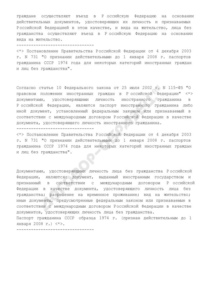 Перечень документов, удостоверяющих личность заявителя (физического лица). Страница 3