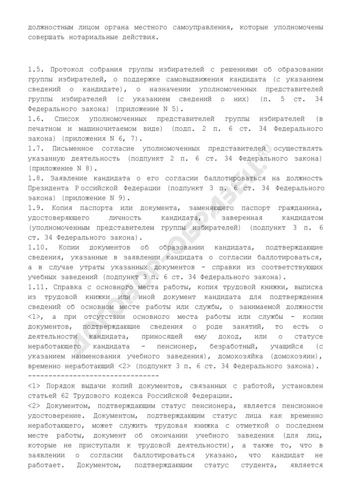 Перечень документов, представляемых кандидатами, уполномоченными представителями политических партий в Центральную избирательную комиссию Российской Федерации при проведении выборов Президента Российской Федерации. Страница 2