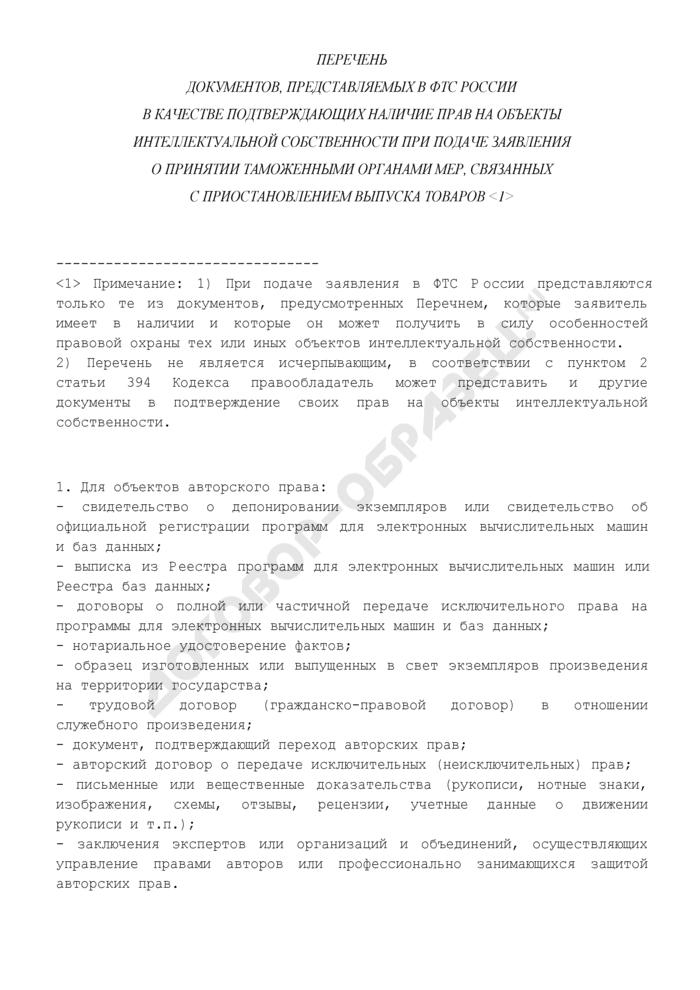 Перечень документов, представляемых в ФТС России в качестве подтверждающих наличие прав на объекты интеллектуальной собственности при подаче заявления о принятии таможенными органами мер, связанных с приостановлением выпуска товаров. Страница 1