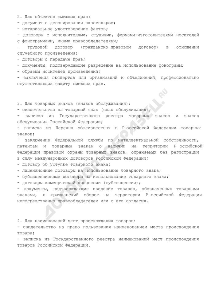 Перечень документов, представляемых в ФТС России в качестве подтверждающих наличие прав на объекты интеллектуальной собственности при подаче заявления о принятии таможенными органами мер, связанных с приостановлением выпуска товаров. Страница 2