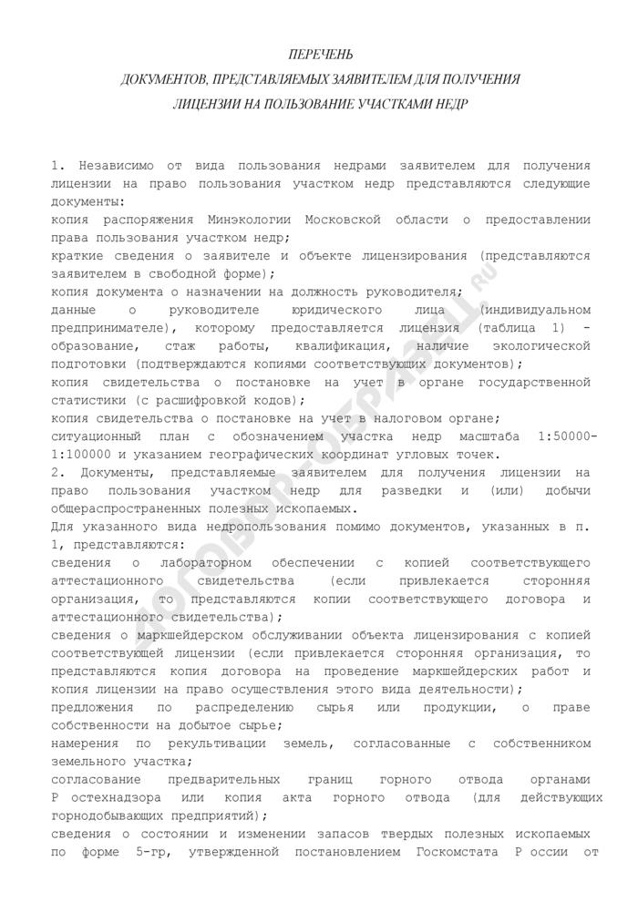 Перечень документов, представляемых заявителем для получения лицензии на пользование участками недр на территории Московской области. Страница 1