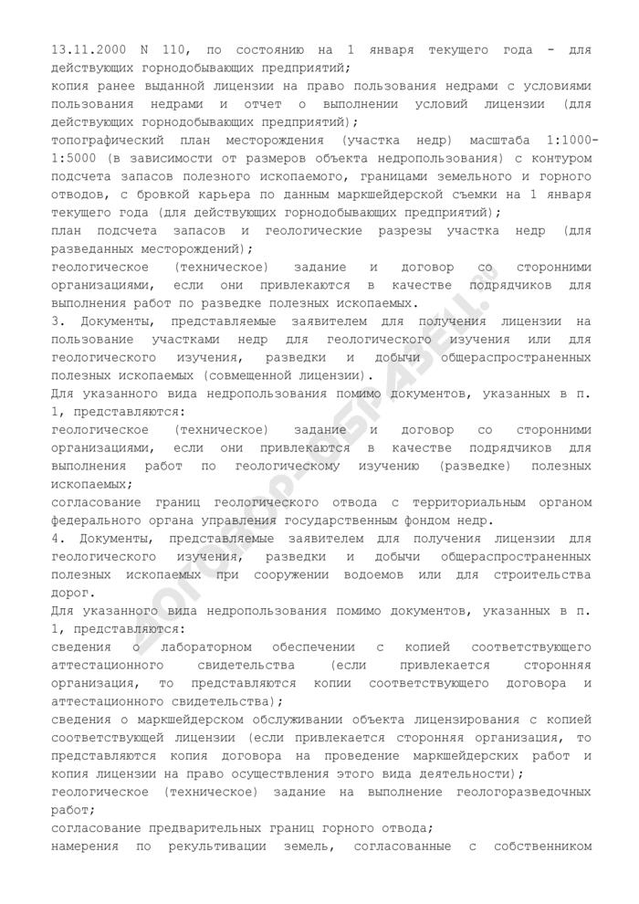 Перечень документов, представляемых заявителем для получения лицензии на пользование участками недр на территории Московской области. Страница 2