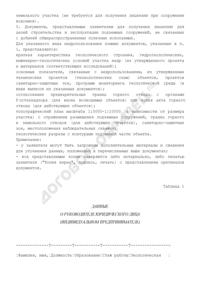 Перечень документов, представляемых заявителем для получения лицензии на пользование участками недр на территории Московской области. Страница 3