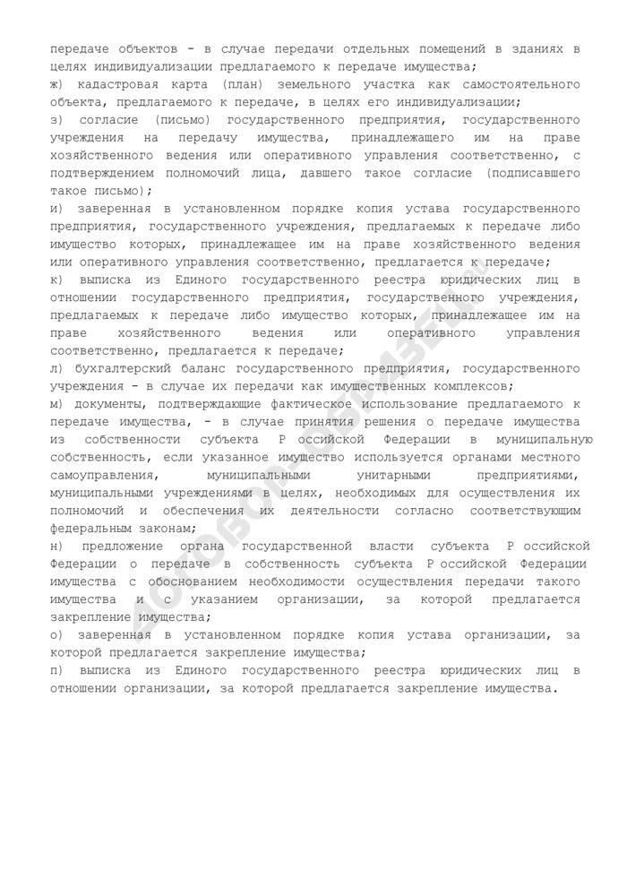 Перечень документов, необходимых для принятия решения о передаче имущества из собственности субъекта Российской Федерации в муниципальную собственность. Страница 2