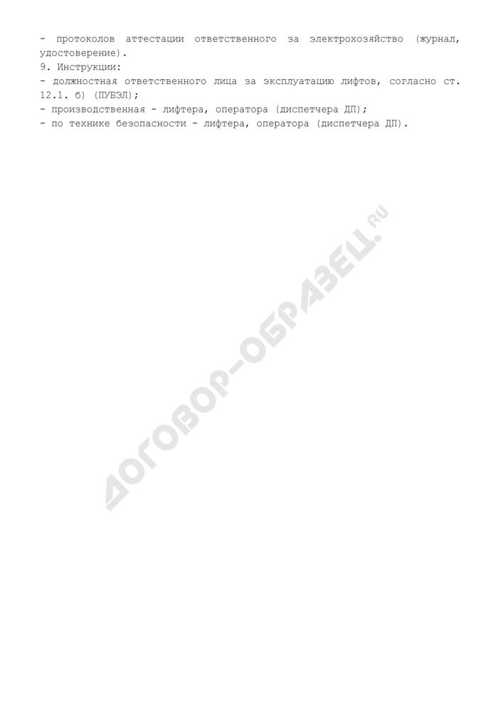 Перечень документации по организации эксплуатации лифтов, необходимой для владельца (приложение к договору на техническое обслуживание и ремонт лифтов). Страница 2