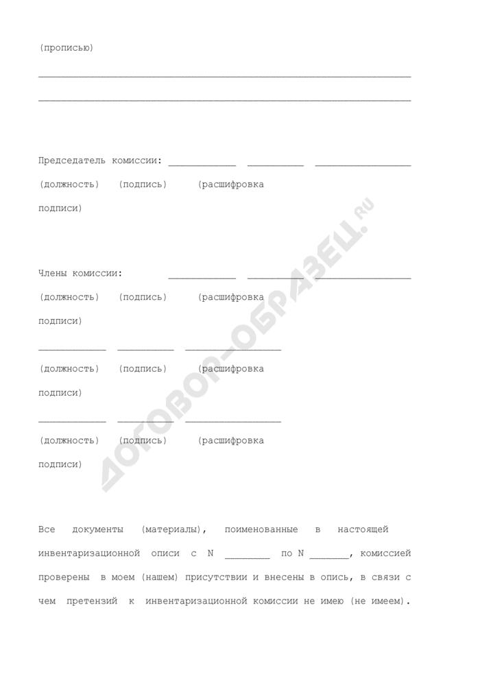 Перечень документов, подлежащих инвентаризации (образец). Страница 3
